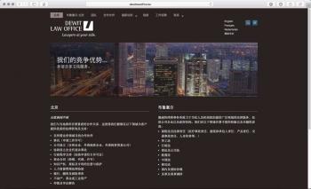 Création du site internet | Cabinet d'avocats international | Dewitt Law Office